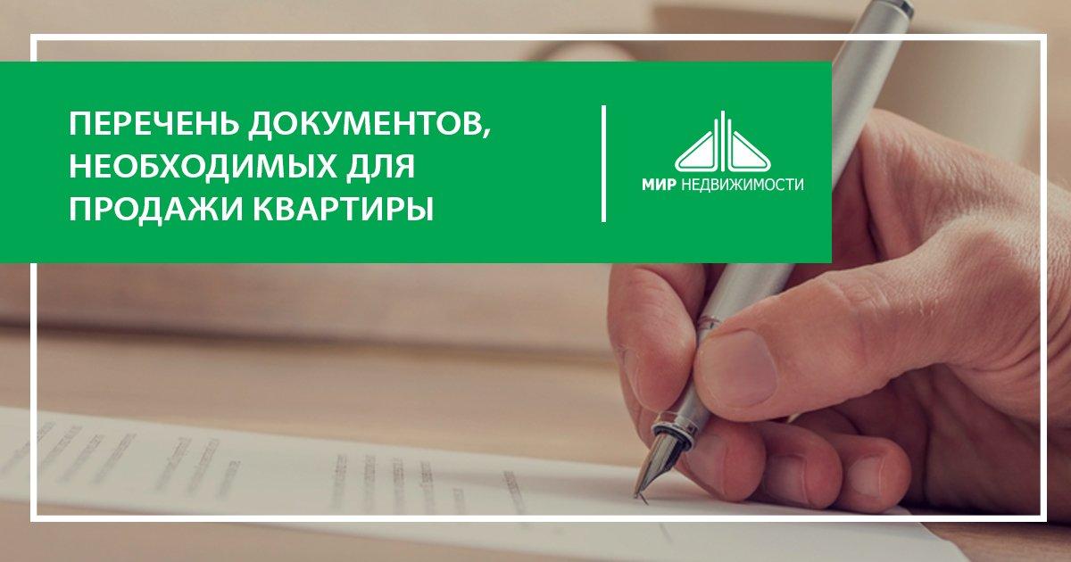 Какие документы нужны для регистрации гражданина армении в мфц