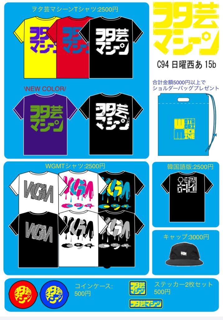 【C94】ヲタ芸マシーン【お品書き】 ついに明日! 夏ということでTシャツがメインです! ・イベント向きのドライ素材のヲタ芸マシーンTシャツ・普段使い向きの綿素材
