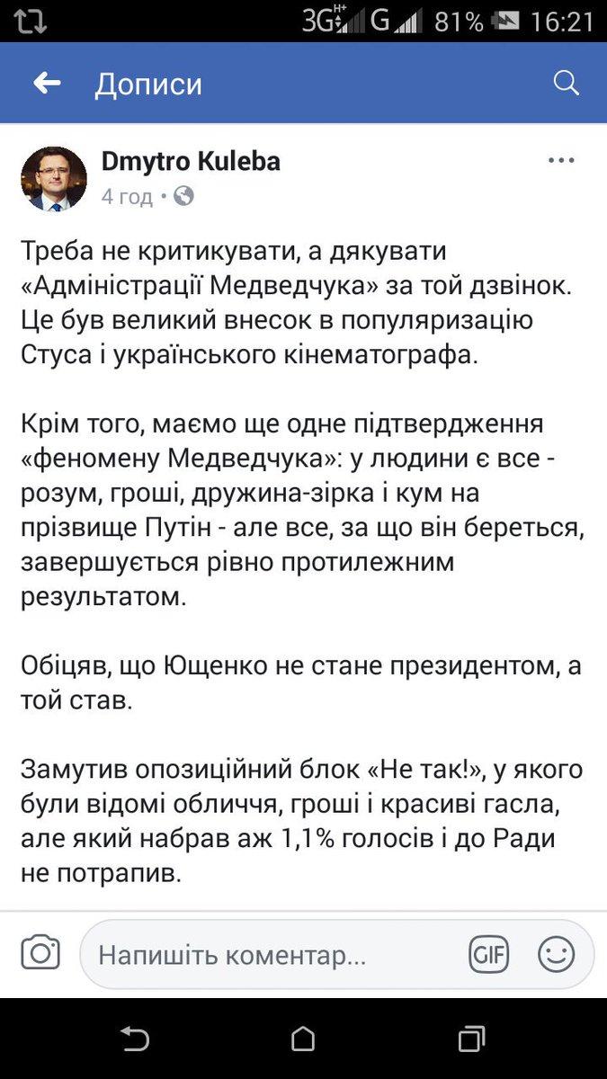 В сценарии, под которое Госкино выделило деньги, сцены с адвокатом Стуса Медведчуком были и занимали значительное место, - Ильенко - Цензор.НЕТ 8603
