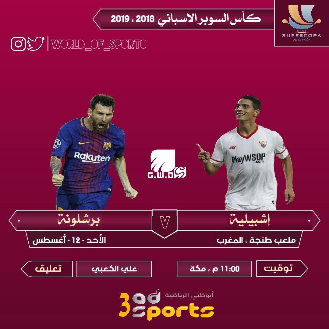 الان اضبط أحدث تردد قنوات أبو ظبي الرياضية المفتوحة Abu Dhabi Sports مباشر على النايل سات وعرب سات وباقى الاقمار لمشاهدة مباراة برشلونة و إشبيلية فى كأس السوبر الإسباني