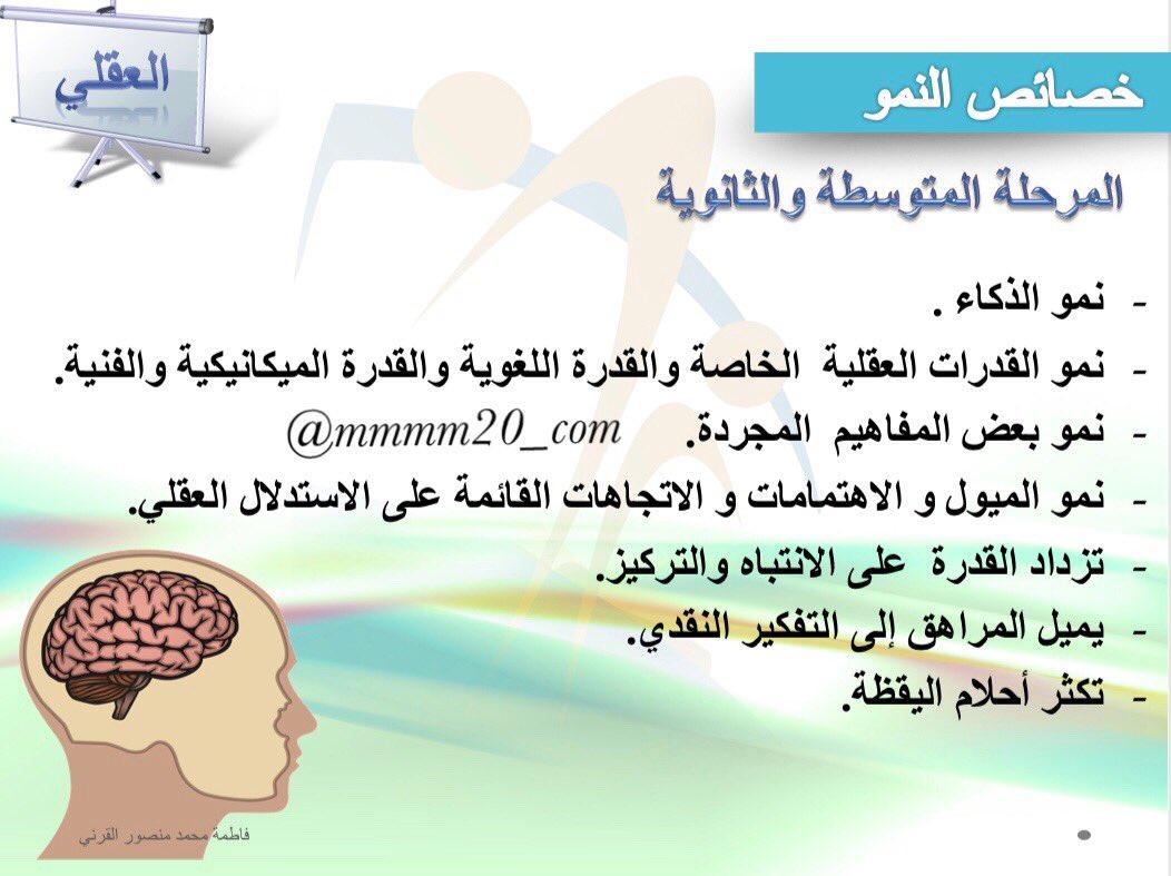 Muna Alghamdi On Twitter خصائص النمو بالمرحلة المتوسطة و الثانوية المراهقة التطبيقات التربوية للنمو العقلي و الانفعالي كفايات عام