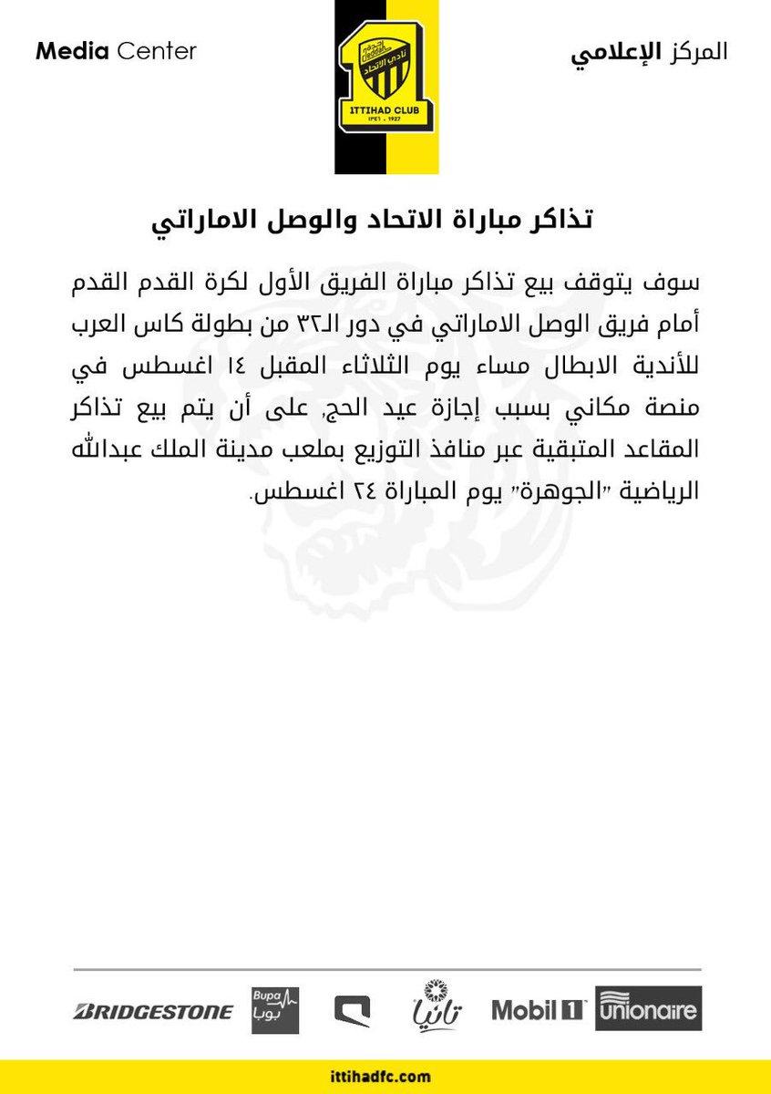 المركز الإعلامي/📝 تذاكر مباراة الاتحاد والوصل الاماراتي