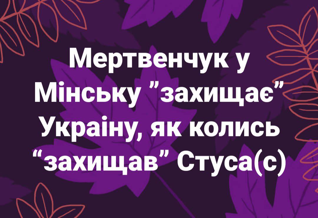Медведчук дуже швидко отримає потрібне рішення судді, і фільм про Стуса буде заборонено до прокату, - Лещенко - Цензор.НЕТ 6608