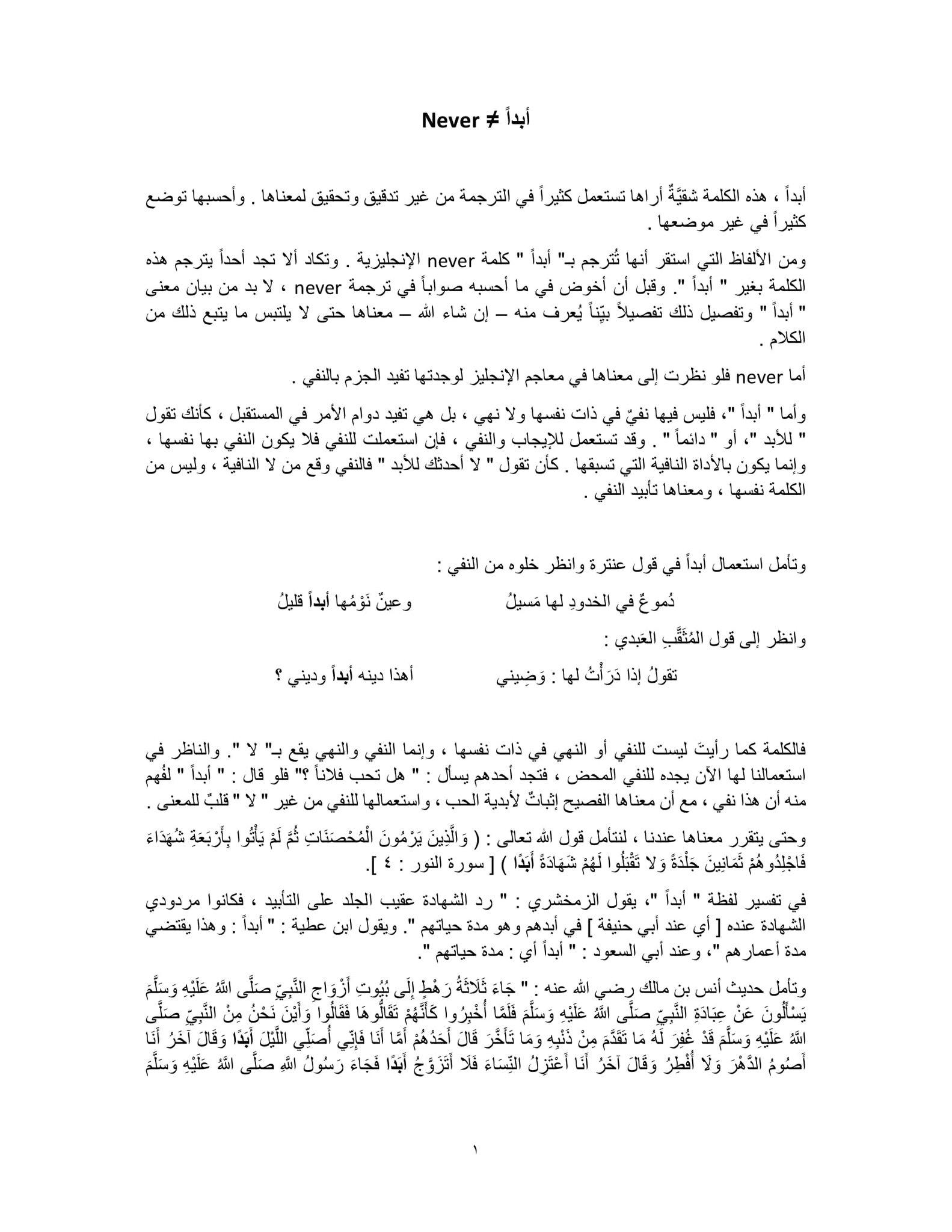 ترجمة blanket في العربيّة | قاموس إنجليزي - عربي | Britannica English