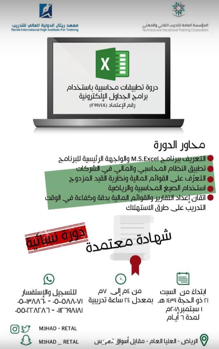 526432ea4 اعلان دورات تدريب's tweet -