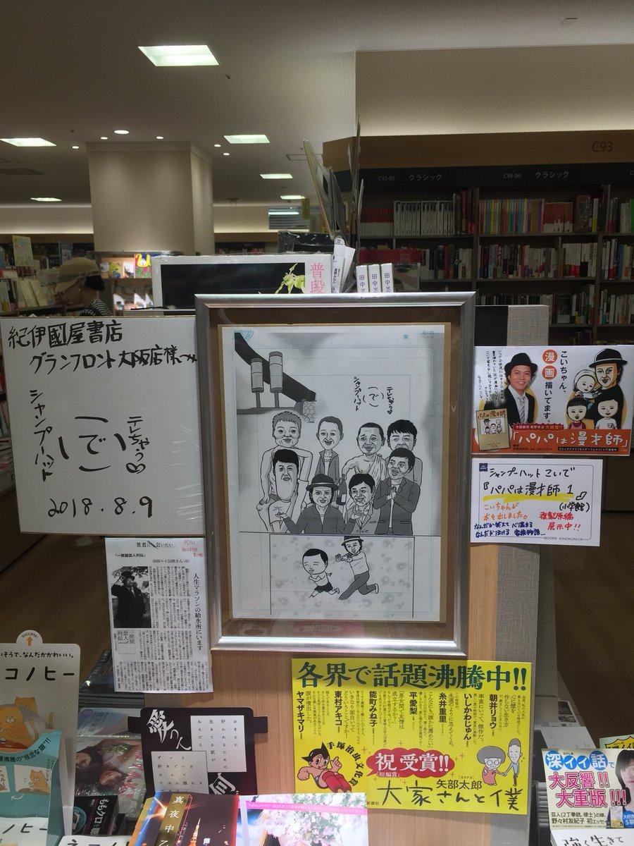 グラン フロント 大阪 本屋