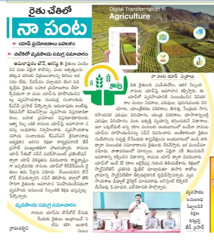 Digital transformation in agriculture #ncbn<br>http://pic.twitter.com/K3ypdvaudi