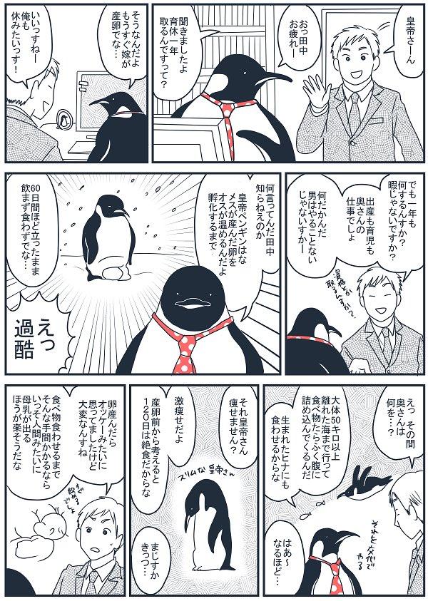 皇帝ペンギンさん育休を取る