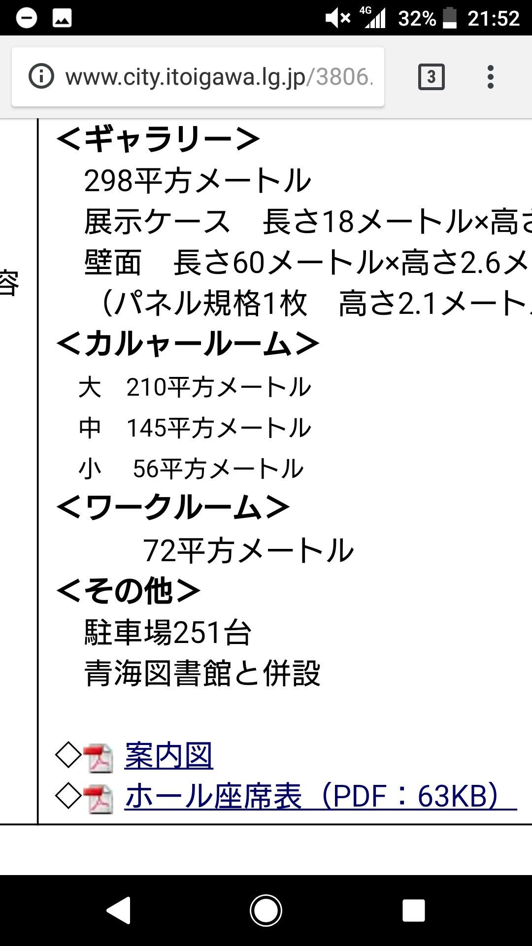 画像,青海展示棟(日本海側)、設備も整っている……。カルチャールームも……。ん? 人人人人人人人>カルャールーム< Y^Y^Y^Y^Y^Y^Y^ https://t.…