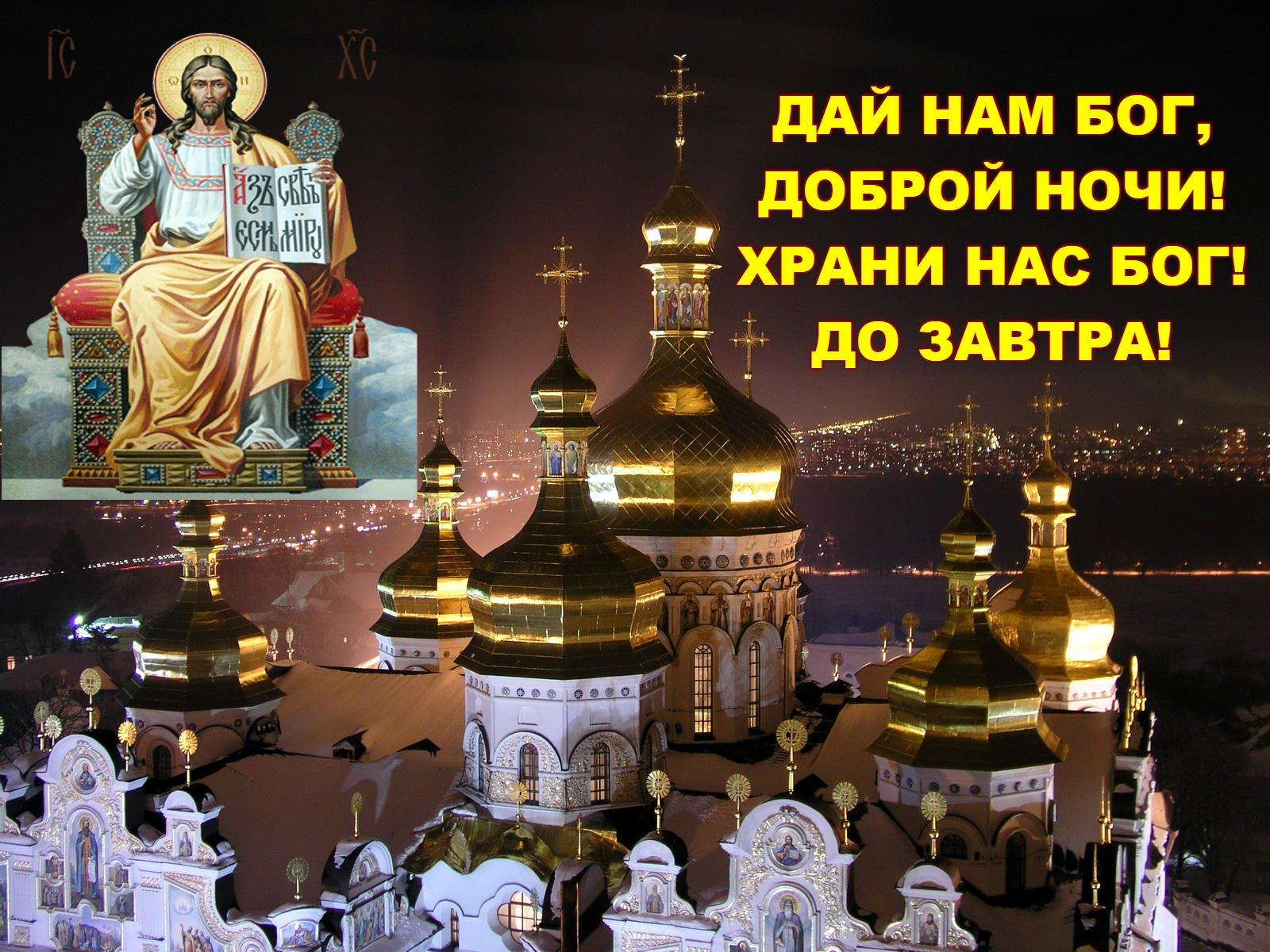 Текст открытки, храни вас бог картинки с надписями спокойной ночи
