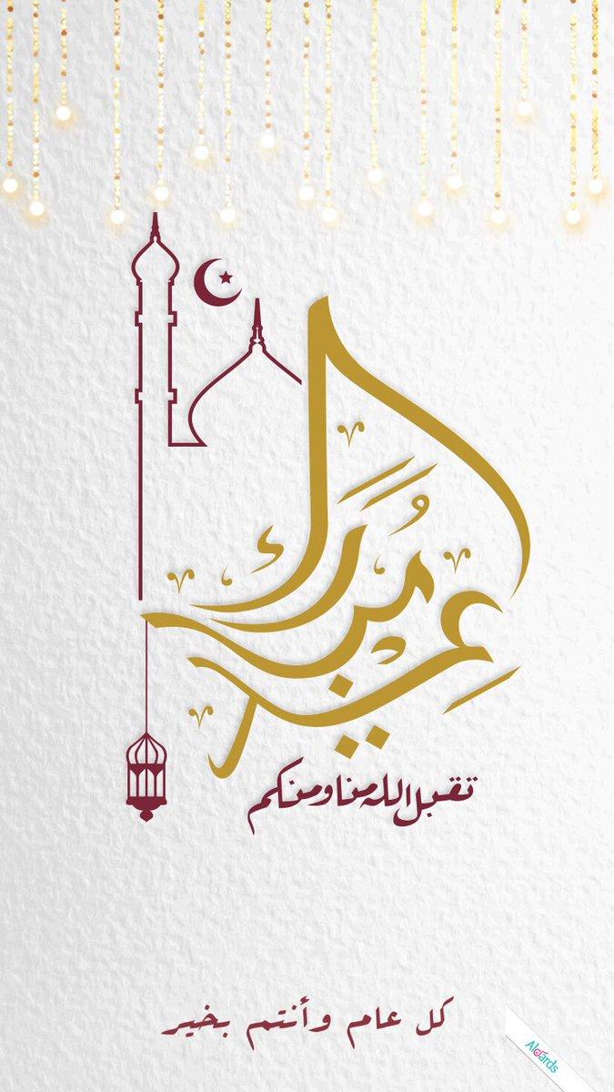 خاص بملحقات التصميم On Twitter بطاقات عيد الأضحى المبارك كل عام
