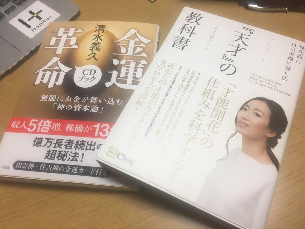 清水義久 金運革命CDブックに関する画像9
