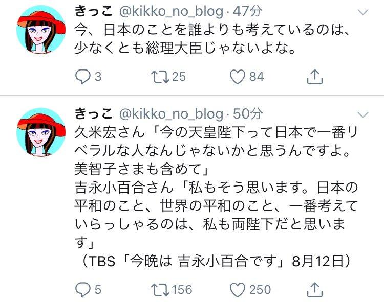 ネオ皇道派 hashtag on Twitter