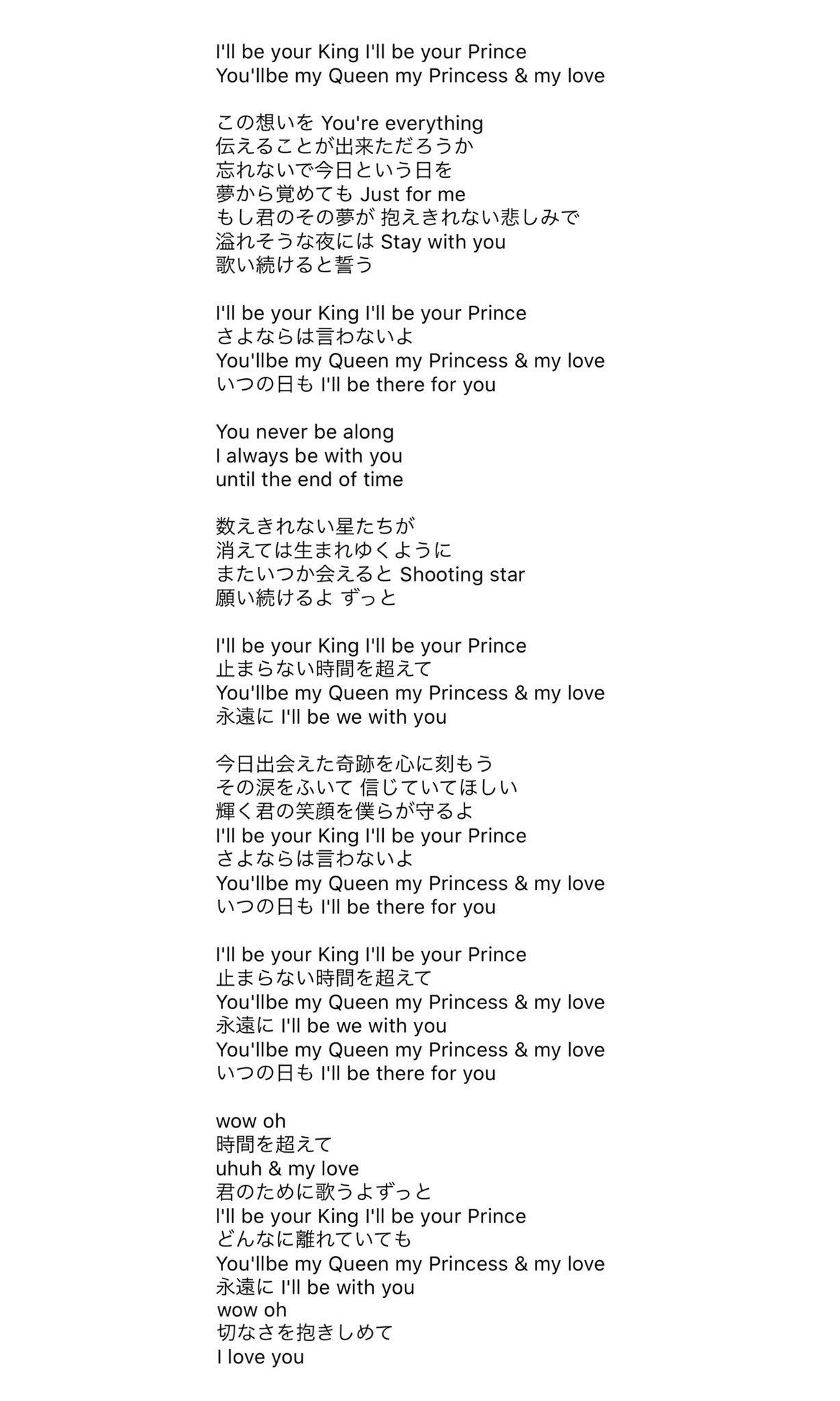 King 英語 歌詞