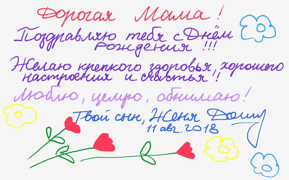 Как писать маме открытку