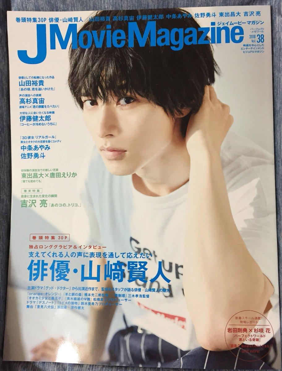 J Movie Magazine Vol.38に関する画像8