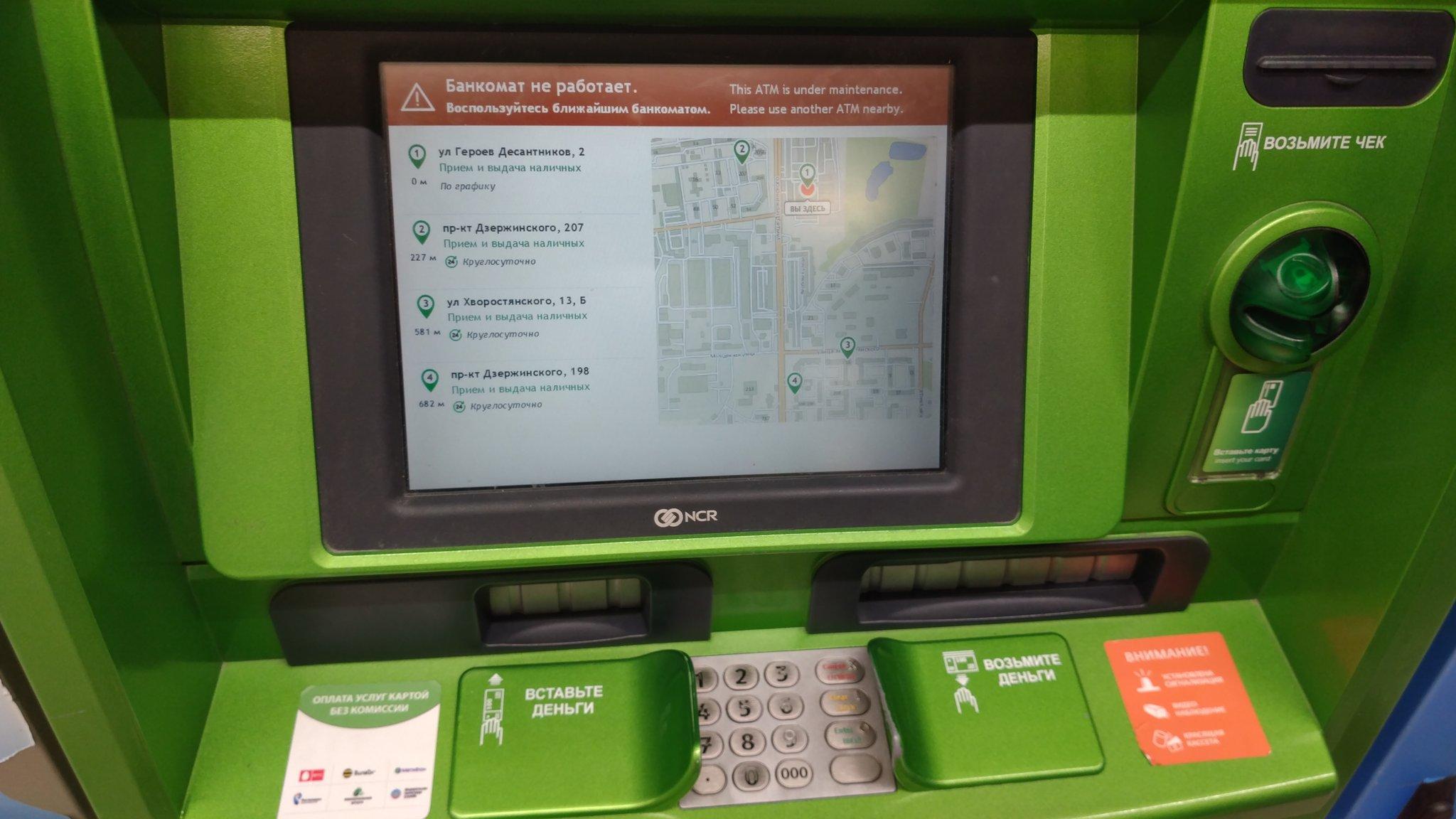непринужденная сбербанк терминал подробно в картинках бренда заключается производстве