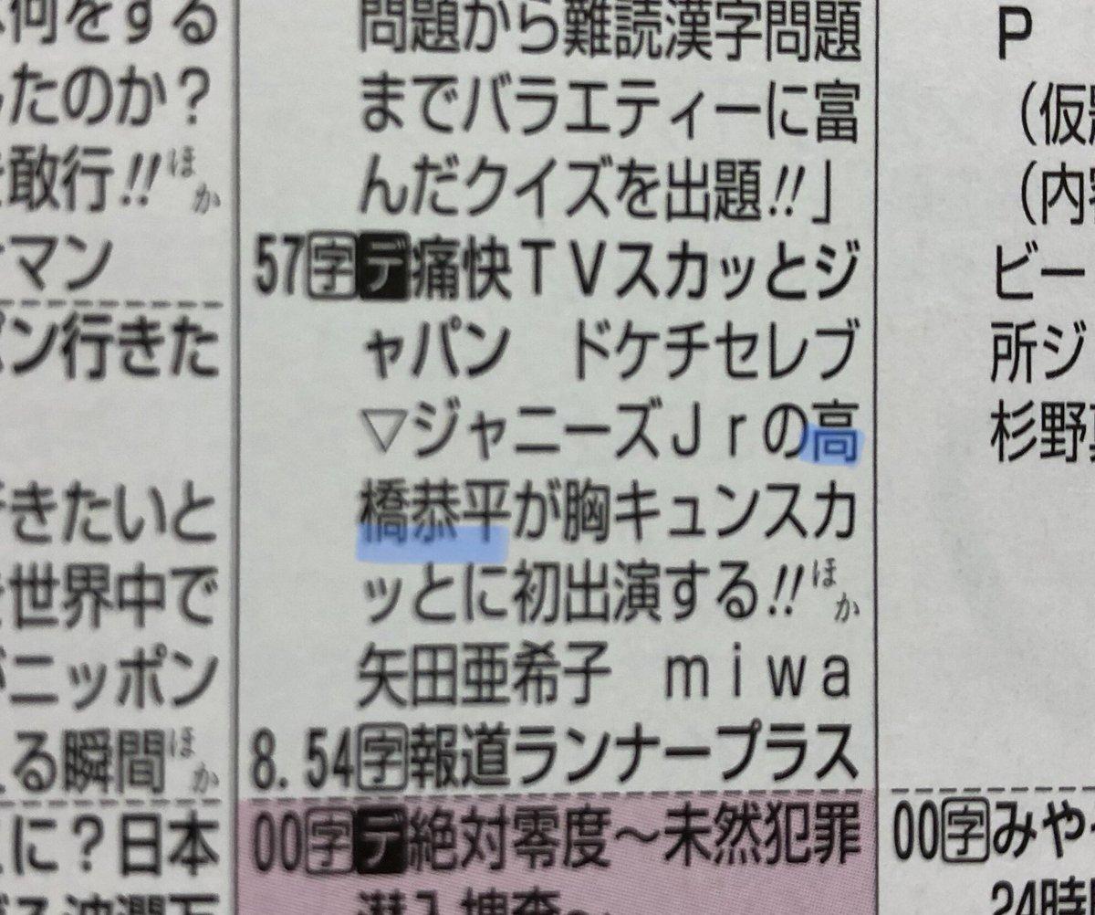 8/27(月)のスカッとジャパンに ジャニーズJrの高橋恭平が胸キュンスカッとに初挑戦する!! 8/10発売の関西ウォーカーテレビ欄に表記ありました……  まってどうしよう、手が震えて止まらない…
