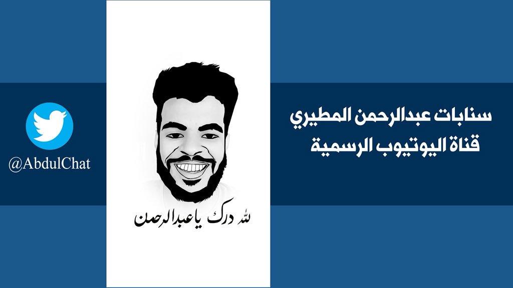 سنابات عبدالرحمن المطيري Abdulchat Twitter