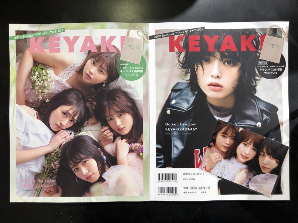 KEYAKI〜2018 Summer ツアーメモリアルBOOK〜に関する画像1