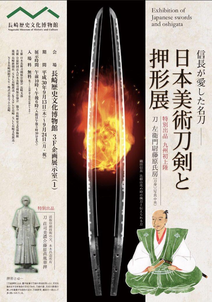 日本美術刀剣保存協会