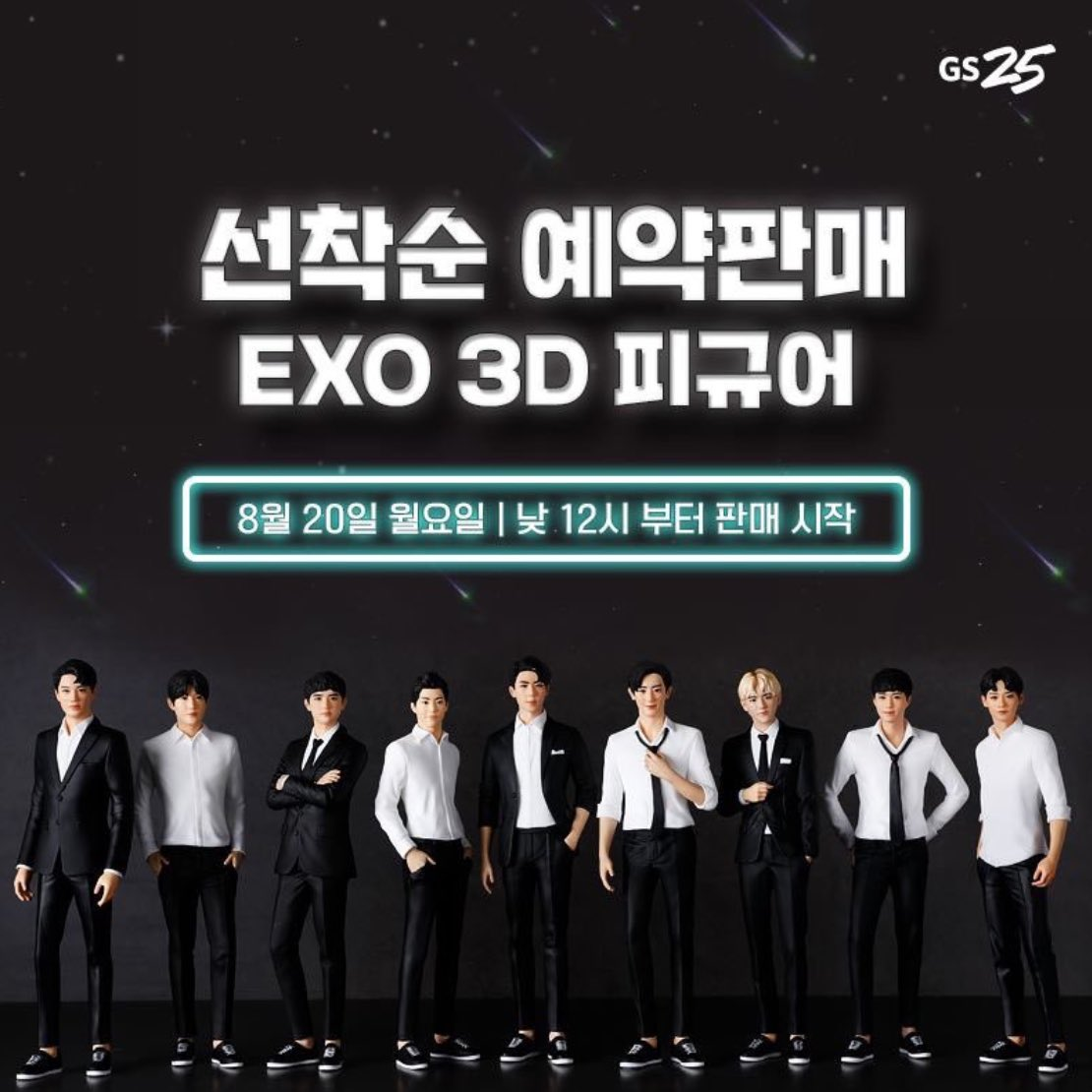 Image result for gs 편의점 엑소 피규어