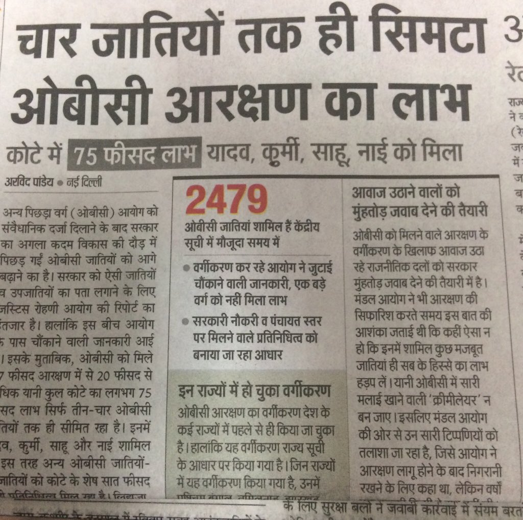Out of 2479 OBC castes, only 4 castes have taken the 75% share. That is why when someone says, why reservations did not reach to the last man standing should be reviewed, leaders who hv monopolised reservations to their own castes are rattled. <br>http://pic.twitter.com/WWwQb0lmCl