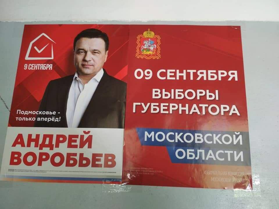 бары, плакаты на выборы депутатов категорию ужас