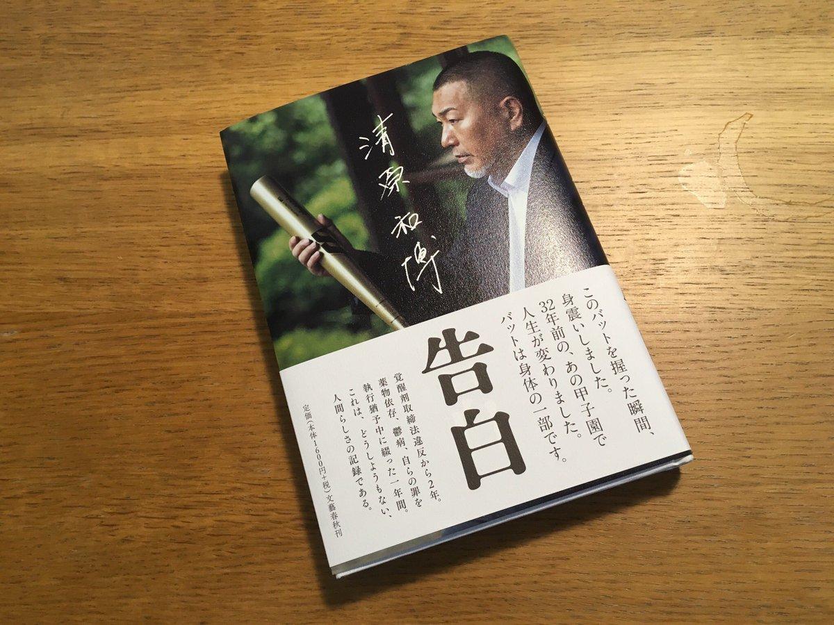 清原和博 告白に関する画像14