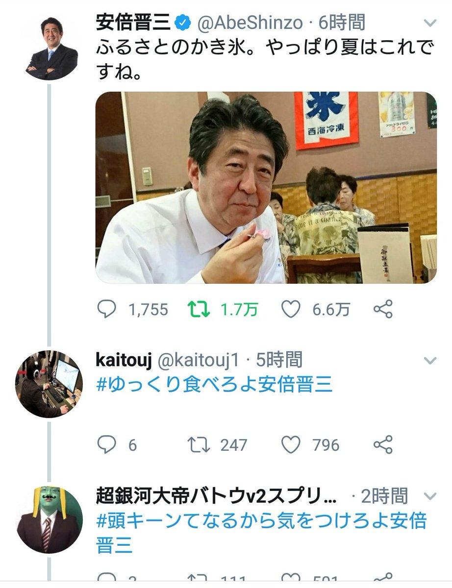 安倍 晋三 ツイート