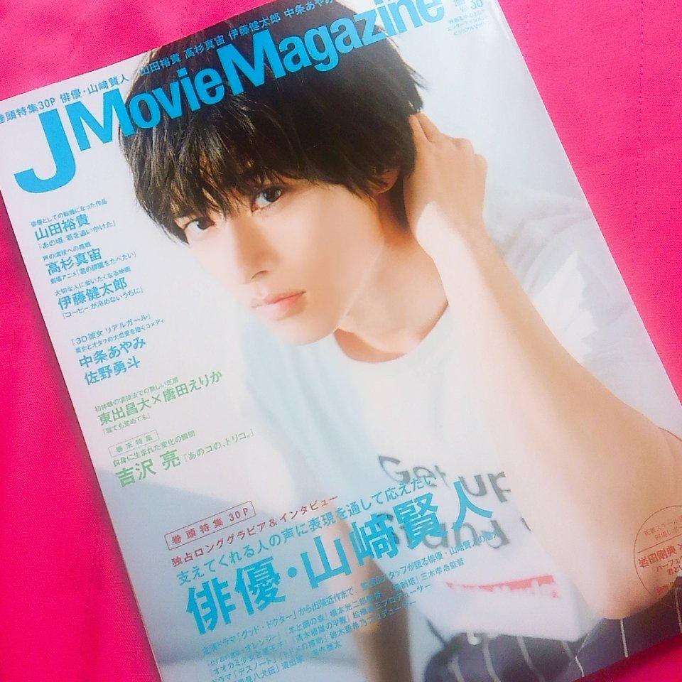 J Movie Magazine Vol.38に関する画像1