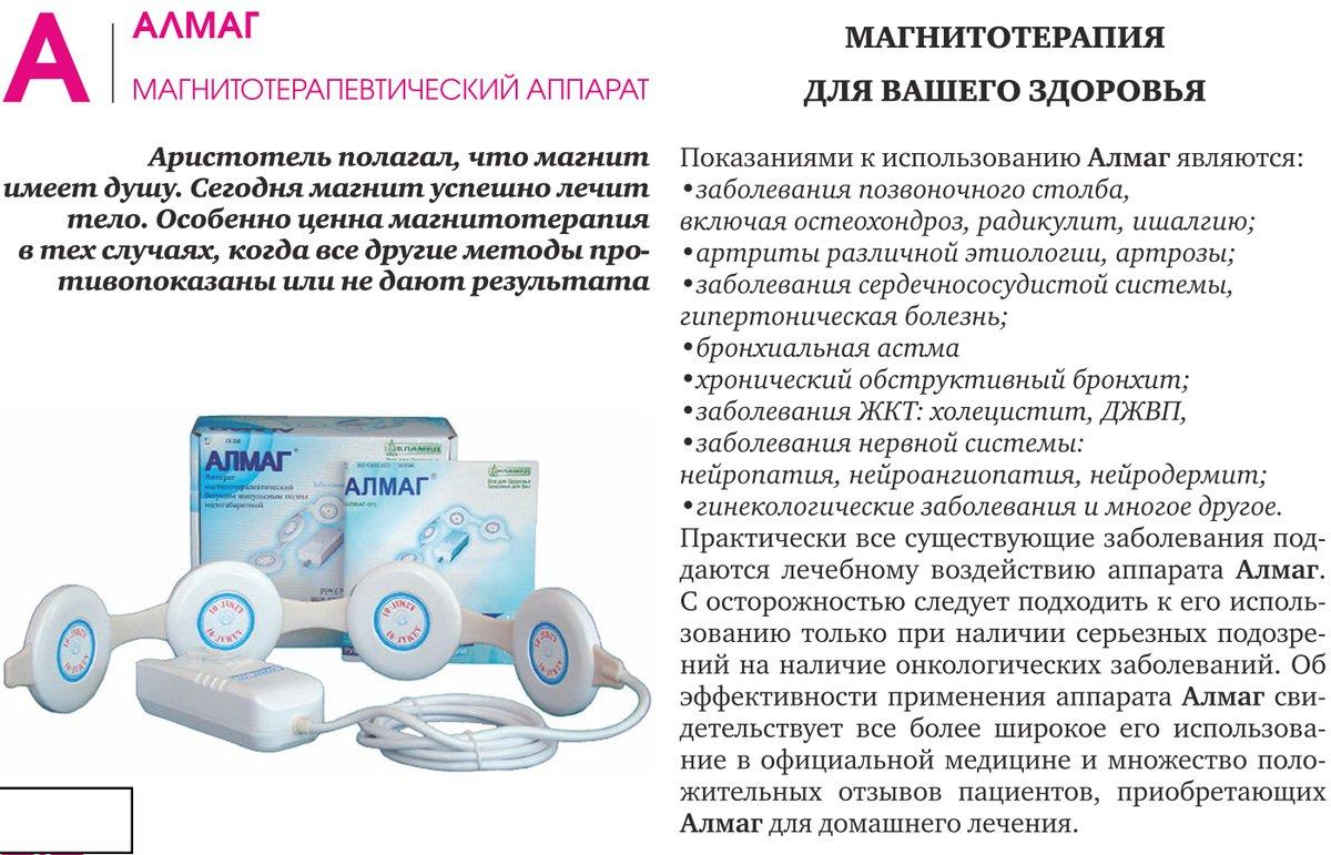 Аппарат алмаг 01 лечение при простатите листья брусники при лечении простатита