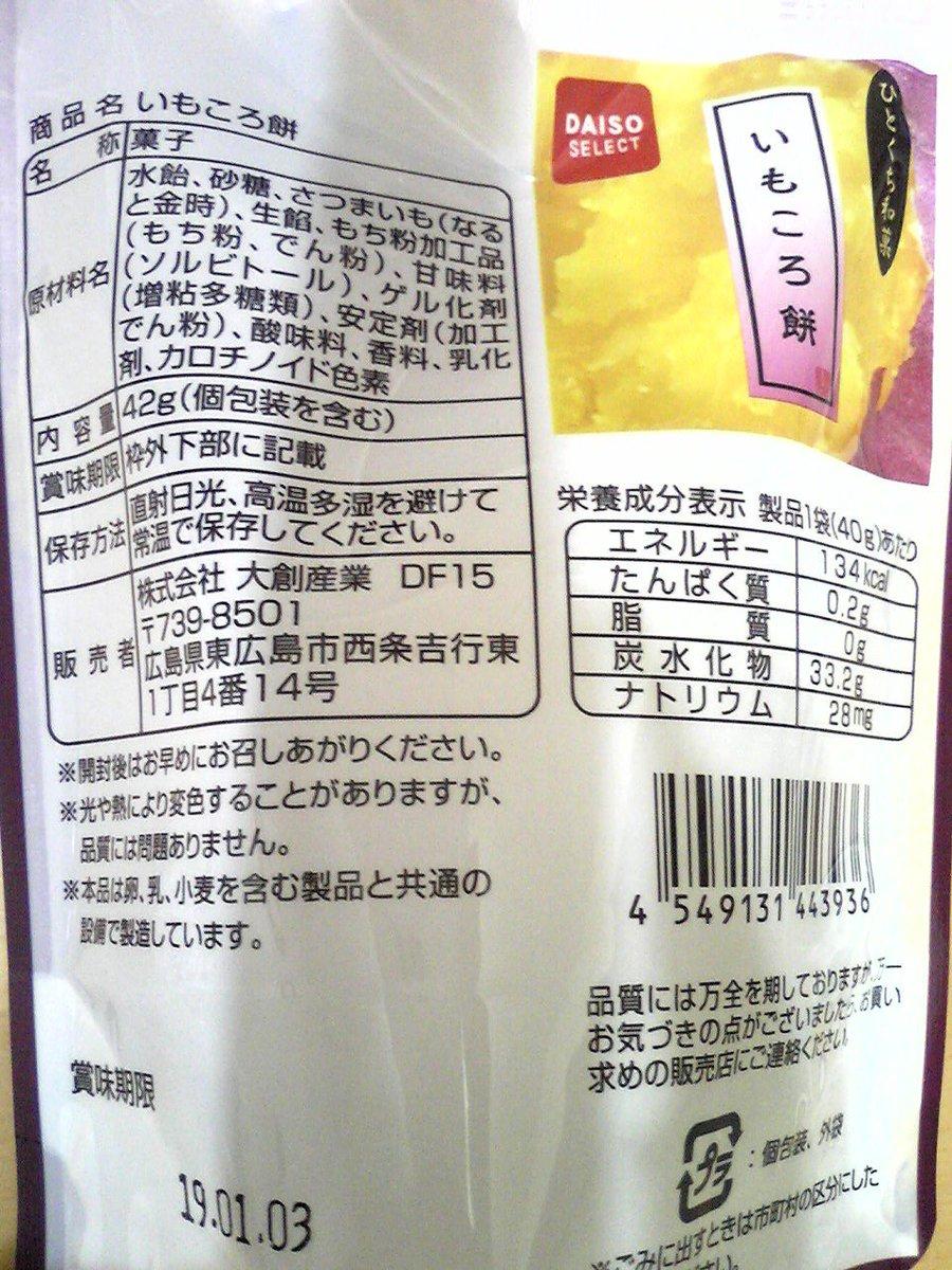 test ツイッターメディア - #いもころ餅 #ひとくち和菓 #ダイソー #広島県 https://t.co/gsPHjBPicR 個包装されてるのでゼリーが柔らかいです。 さつまいもの味が濃くて甘くて美味しいです^^ #復興に向けて手を?ごう #スマスマ #SMAP https://t.co/sXIMJy6Y5v