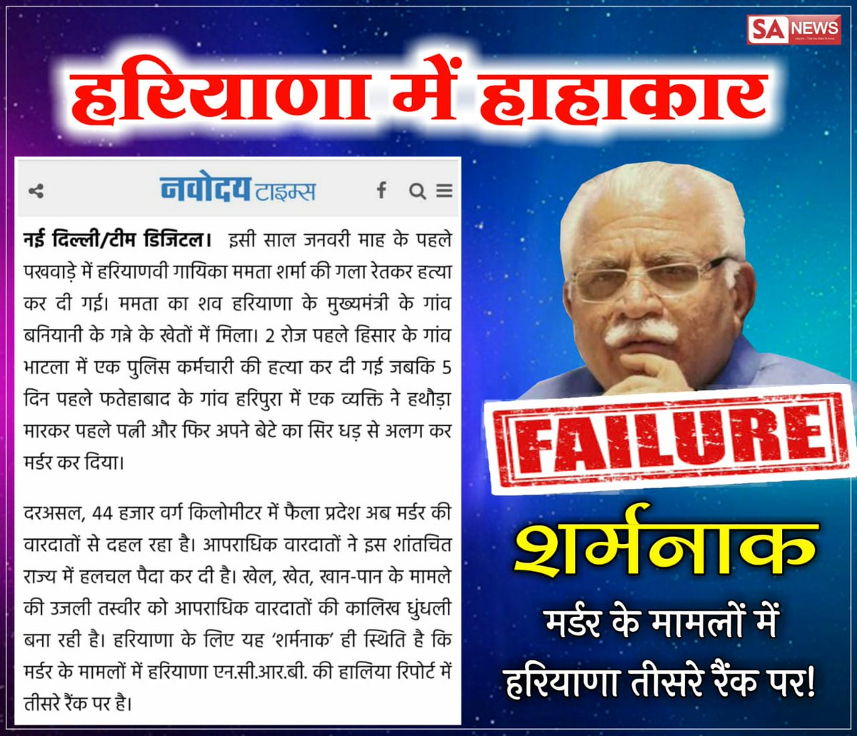 #मोदीराज_में_घोरअन्याय  Today, dictatorship is going on in India as you see in Haryana. Corruption is increasing in Haryana.  Modi ji think something about India&#39;s future. @PMOIndia  @cmohry  @ndtv  @Incredibleindia <br>http://pic.twitter.com/hS5Cu9sB6k
