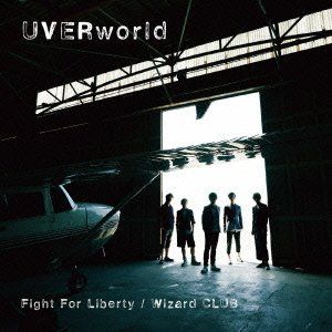 【ちょうど5年前】2013/8/14UVERworldシングル「Fight For Liberty/Wizard CLU