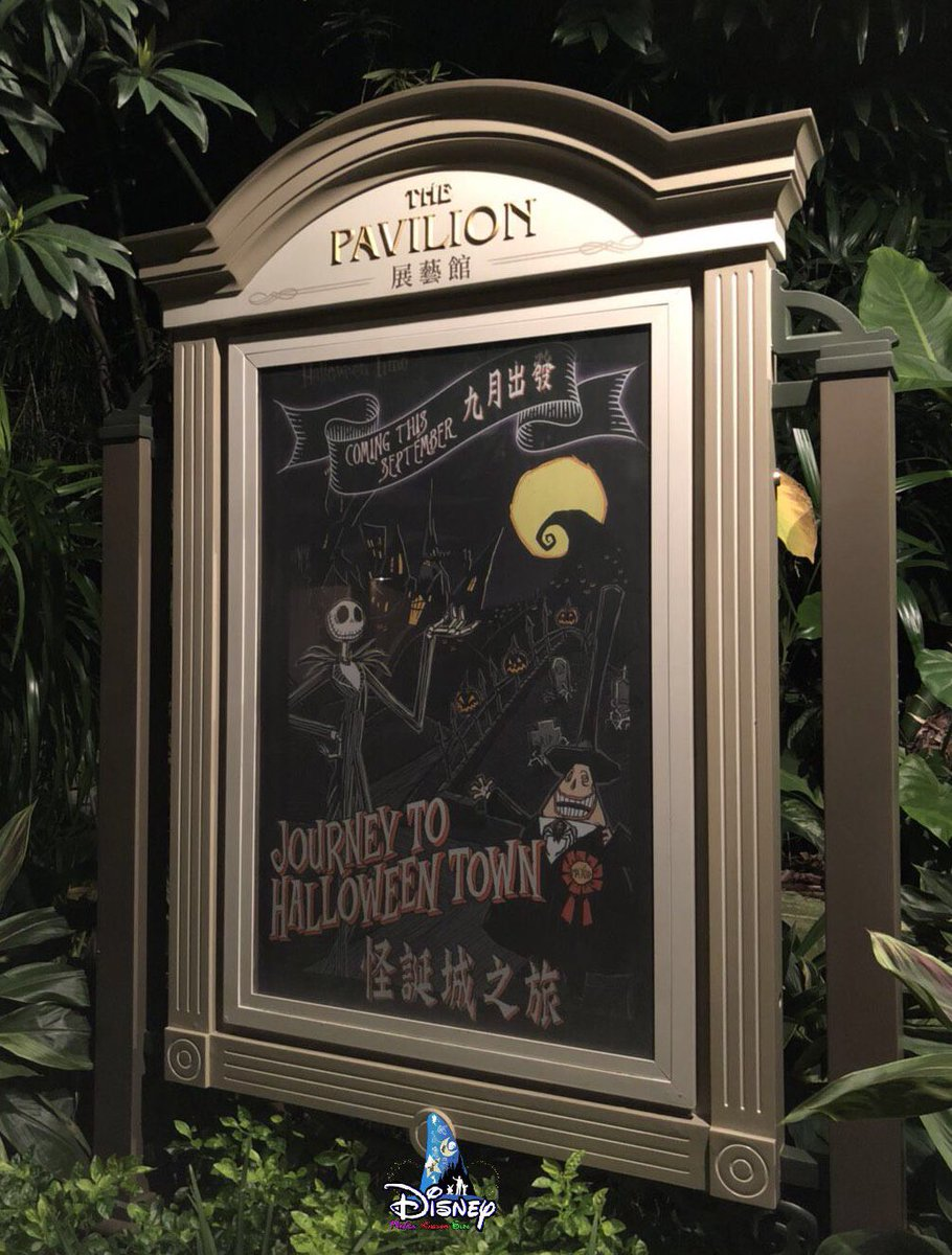 disney m k blog on twitter coming this sept journey to the halloween town disney disneyparks hkdl