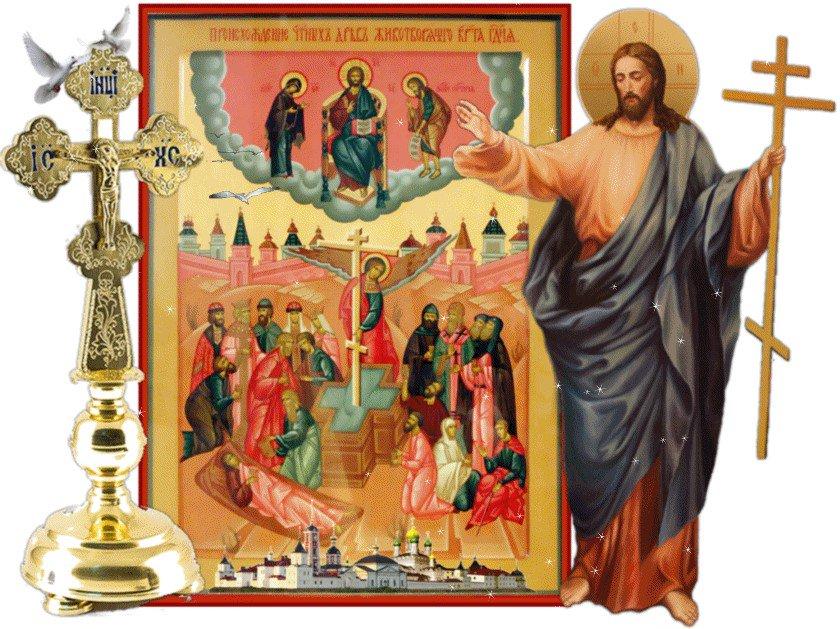 Поздравления коллеге, открытки происхождение честных древ животворящего креста господня