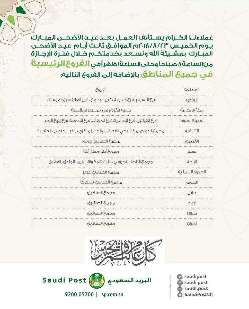 اوقات دوام البريد السعودي 8