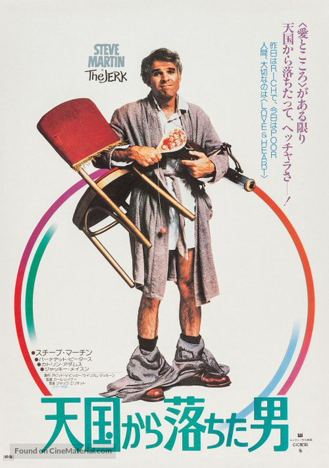 Happy Birthday to the perennially suave Steve Martin  - THE JERK - 1979 - Japanese release poster