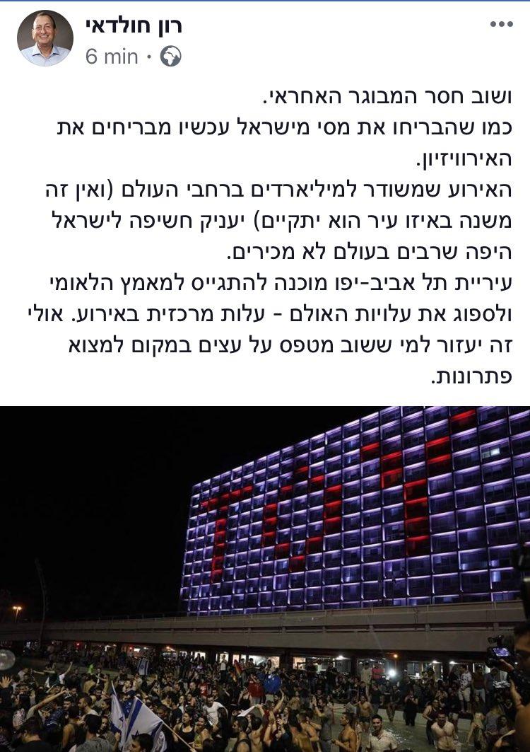 #Eurovision 2019 : sortie de secours ? Le maire de #TelAviv tente de sauver l'organisation du concours en #Israel en proposant de prendre à la charge de sa ville les coûts liés à la salle de concert. Et il critique au passage sévèrement le gouvernement #Netanyahu.  - FestivalFocus