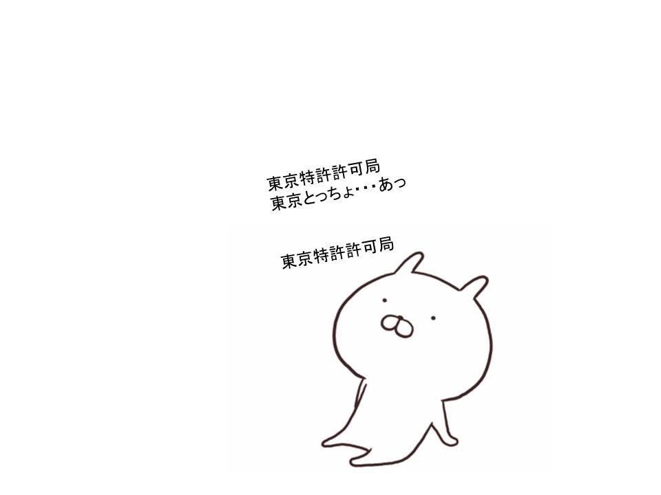 8月14日は専売特許の日 hashtag ...