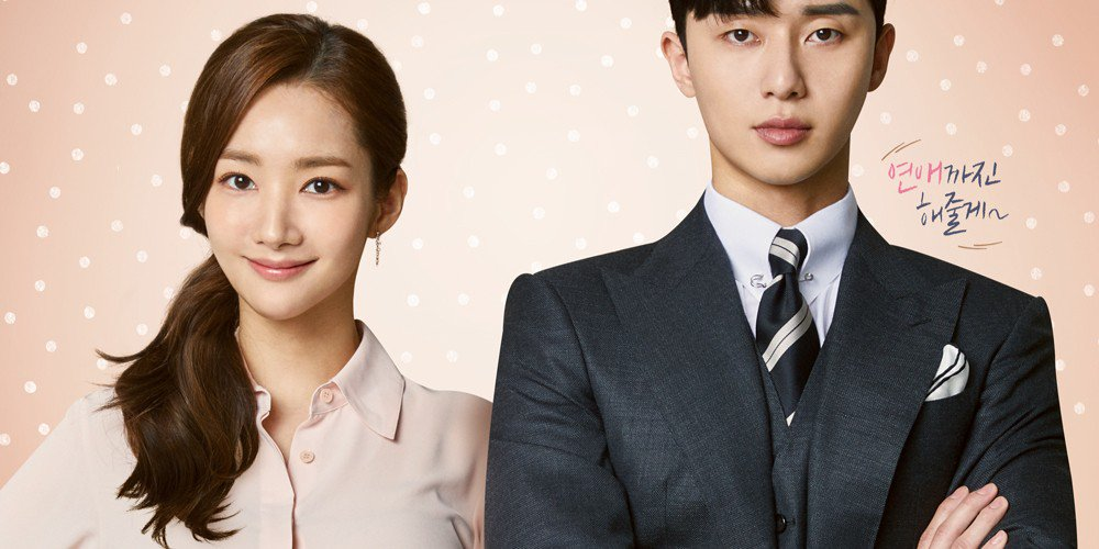 Park seo joon and park min young dating for 3 years