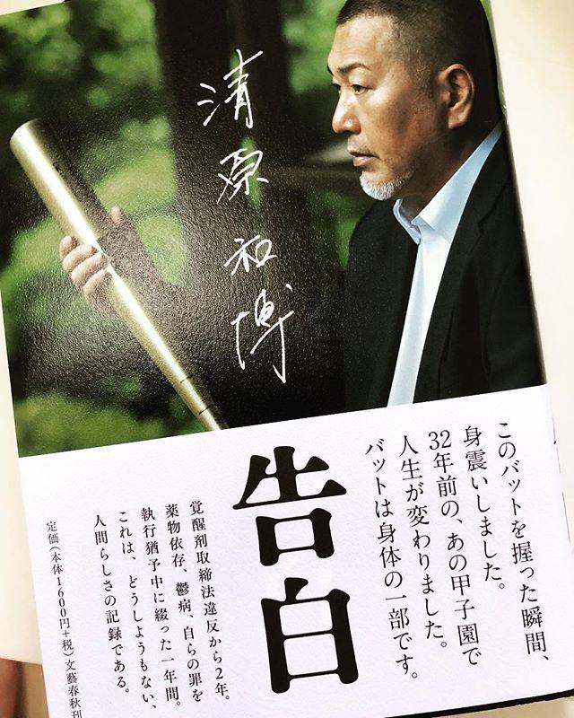 清原和博 告白に関する画像13