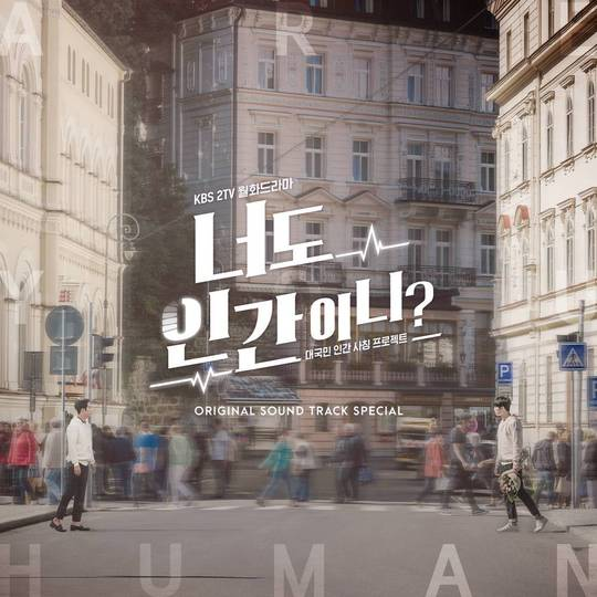 [NEWS] #AreYouHumanToo OST Special from Lyn to Seo Kang Jun.  It will release today August 14, 2018 at 12 KST.  The album contain two CDs with 11 songs &amp; 21 scores (instrument), also features a special highly valued MD package.  http://www. newsen.com/news_view.php? uid=201808140846471910 &nbsp; … <br>http://pic.twitter.com/QIT3UHmzWh