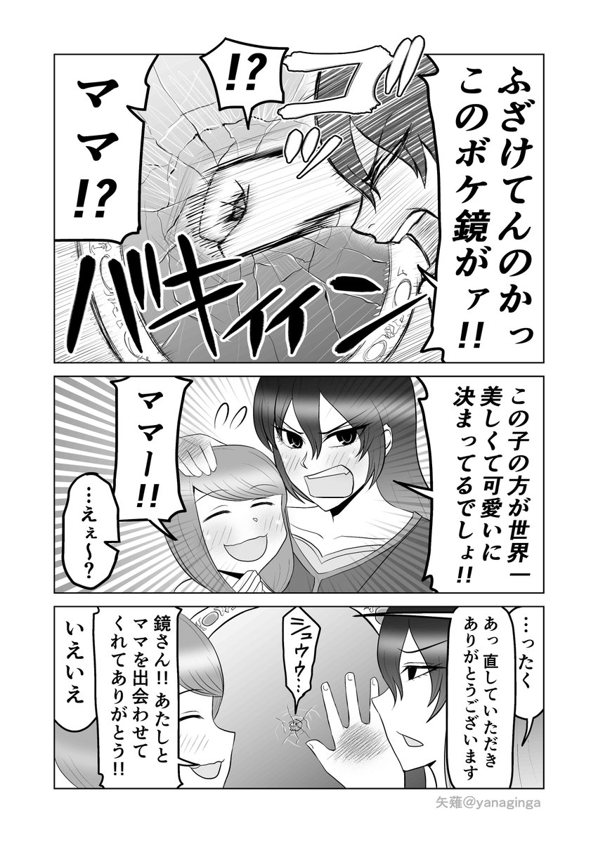 矢薙さんの投稿画像