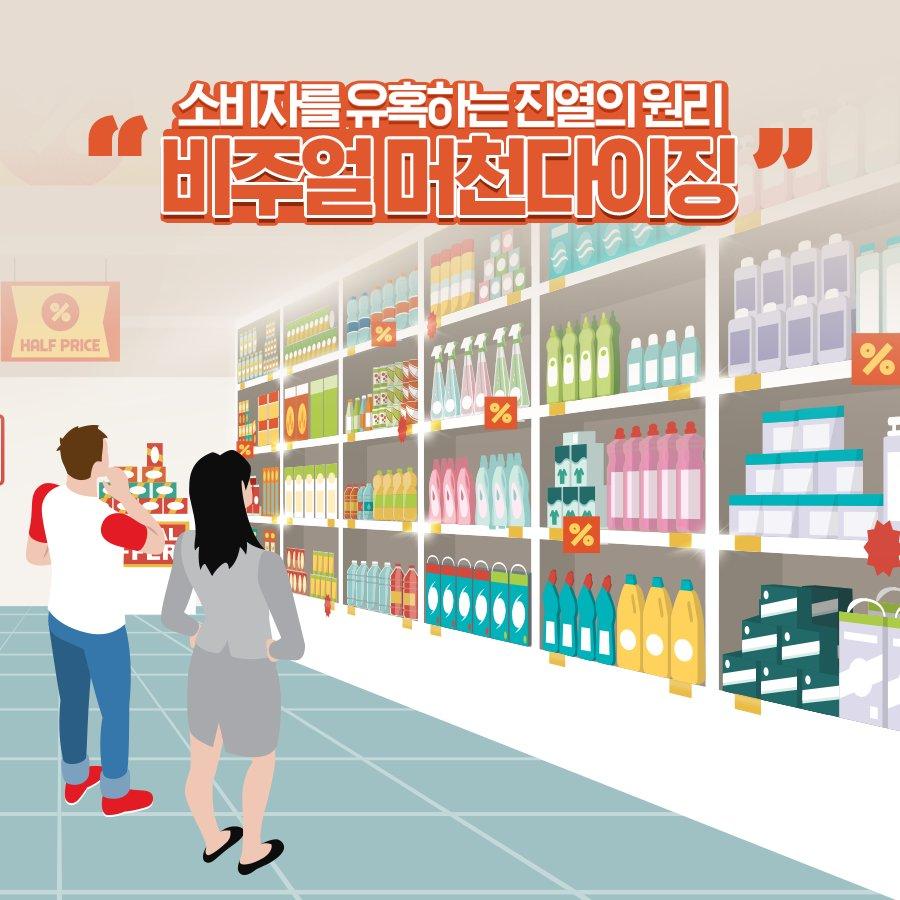 마트 냉동식품이 대체로 왼쪽에 진열된 이유는? 소비자들의 구매율을 높이는 진열의 원리!👨🏫  👉https://t.co/0P6CCxxdQ0 #비주얼머천다이징 #오프라인 #온라인 #어디에나_있다