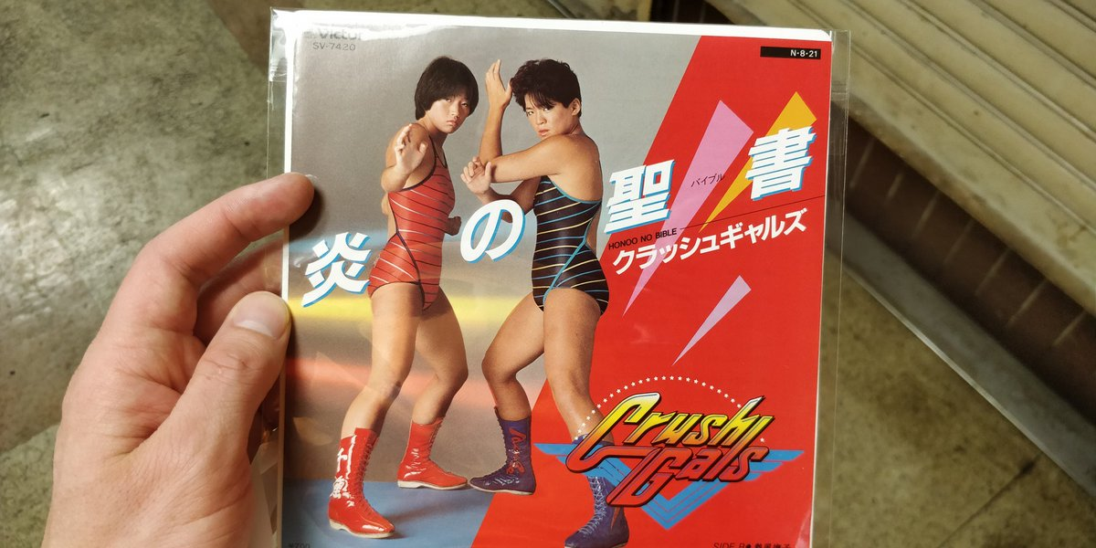CRUSH GALS - THE BIBLE OF FLAME. uhh yeah I bought this