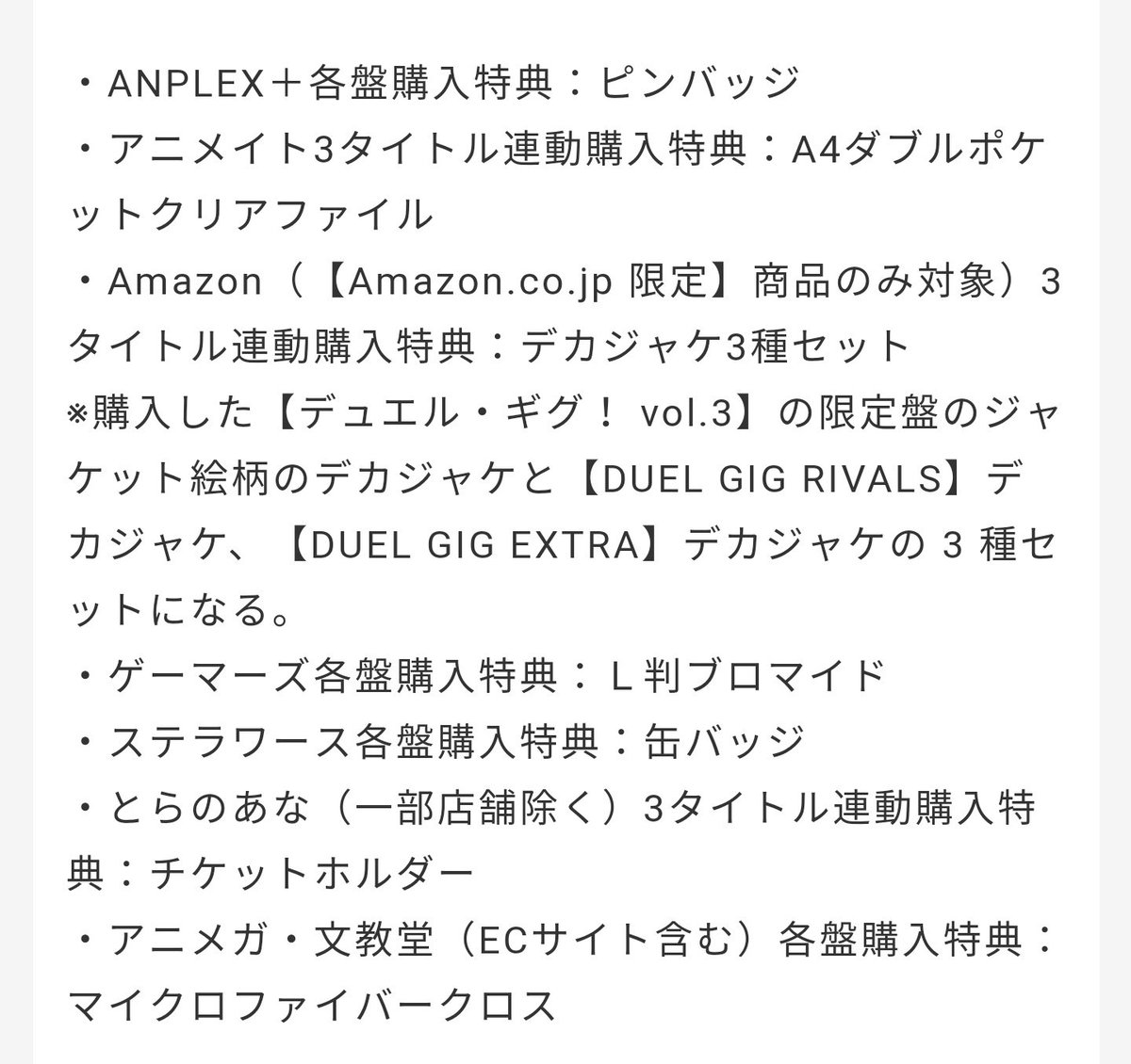 Purchase Benefits: ・Aniplex+: pin badge ・Animate: A4 Double pocket clearfile ・Amazon: Big jacket (3-set)* ・Gamers: Large Bromide ・Stellaworth: can badge ・Toranoana: ticket holder ・Animega/bunkyodo: microfiber cloth  ※ Refer to previous RTs on availing the bonuses <br>http://pic.twitter.com/C5mKQIYwID