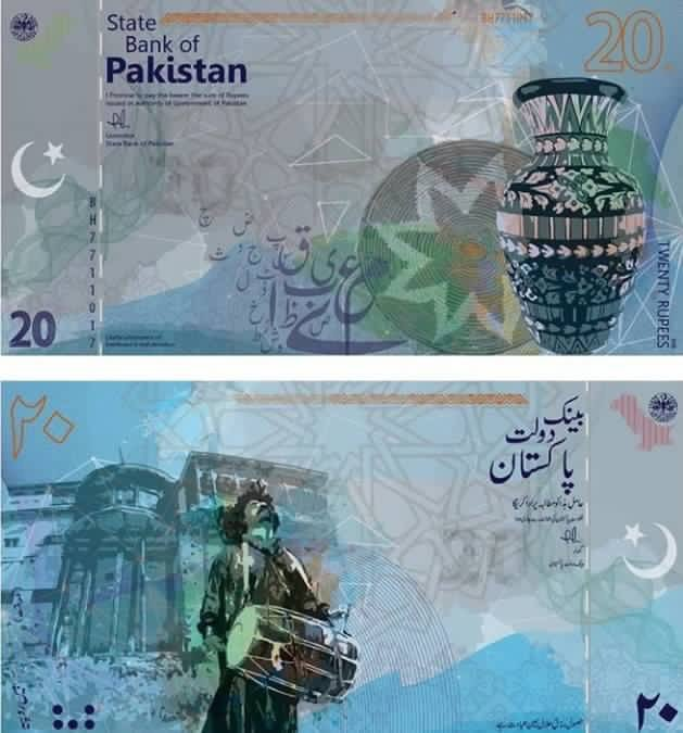 Our Pakistani currency redesigned by a girl as her thesis showing more of the cultural diversity.  #AzadiMubarak #happyindependenceday <br>http://pic.twitter.com/XRZbDYLMmj