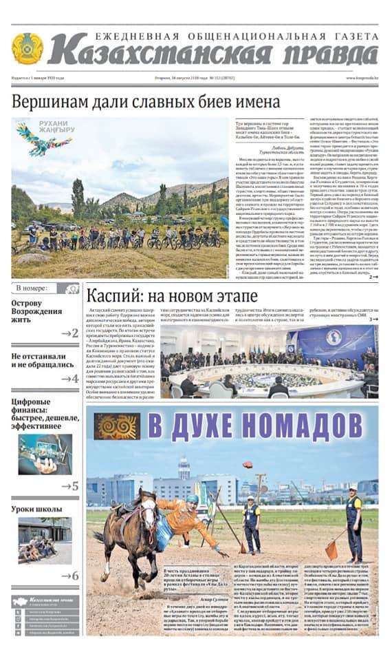Казахстана знакомства в газетах